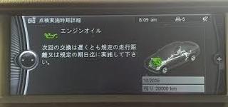 エンジンオイル.jpg