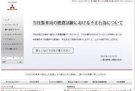 三菱 不正 .jpg