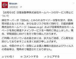 NISSAN サイバーテロい.jpg